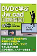 DVDで学ぶ Jw_cad 建築製図 DVDだから絶対わかる!