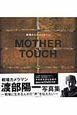 MOTHER TOUCH 戦場からのメッセージ DVD付