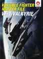 ヴァリアブルファイター・マスターファイル VF-1 VALKYRIE 宇宙の翼