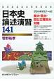 日本史 論述演習 141 代々木ゼミナール
