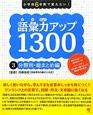 語彙力アップ1300 分野別・総まとめ編 小学校6年間で覚えたい!(3)