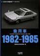 乗用車 1982-1985 日本の自動車アーカイヴス