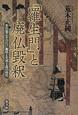 「羅生門」と廃仏毀釈