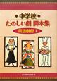 中学校 たのしい劇 脚本集 英語劇付 (1)