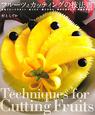 フルーツ・カッティングの技法書 各種フルーツのカット・盛り付け・選び方から、端材の