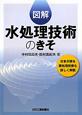 図解・水処理技術のきそ 日本が誇る膜処理技術も詳しく解説