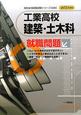 工業高校 建築・土木科 就職問題 2012