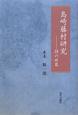 島崎藤村研究 詩の世界