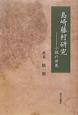 島崎藤村研究 小説の世界