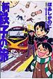 新・鉄子の旅 (2)