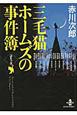 コミック赤川次郎 三毛猫ホームズの事件簿