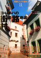 ヨーロッパの街並・路地裏・村 背景ビジュアル資料11