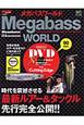 メガバスワールド DVD付 時代を震撼させる 最新ルアー&タックル 先行完全公