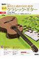 弾きたい曲からはじめる!私のクラシック・ギター CD付 Guitar Magazine