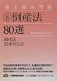 倒産法80選 破産法 民事再生法 論文基本問題8