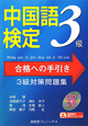 中国語検定 3級 合格への手引き 3級対策問題集 CD付