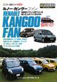 ルノー・カングーファン エンスーCARガイドDIRECT 独創的フランス産ワゴンを楽しむ人のファンBOOK
