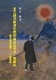 童話「銀河鉄道の夜」の舞台は矢巾・南昌山 宮沢賢治直筆ノート新発見