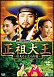 正祖大王 -偉大なる王の肖像- DVD-BOX 2