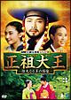 正祖大王 -偉大なる王の肖像- DVD-BOX 3
