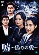嘘~偽りの愛~ DVD-BOX2