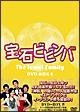 宝石ビビンバ DVD-BOX 4