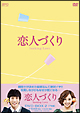 恋人づくり~Seeking Love~ DVD-BOX2
