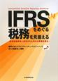 IFRSをめぐる 税務を見据える 個別財務諸表に適用された場合の影響を探る