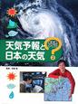 天気予報と日本の天気 お天気クイズ2