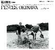 FENCES,OKINAWA 石川真生写真集 沖縄写真家シリーズ琉球烈像5