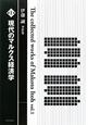伊藤誠著作集 現代のマルクス経済学 (1)