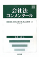 会社法コンメンタール 組織変更,合併,会社分割,株式交換等2 (18)