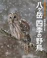 八ケ岳四季の野鳥 吉野俊幸写真集