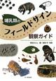 哺乳類のフィールドサイン 観察ガイド