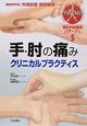 手・肘の痛み クリニカルプラクティス 整形外科臨床パサージュ5 運動器専門医の外来診療と保存療法のために