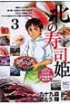 北の寿司姫 [江戸前の旬]特別編 (3)
