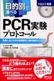 実験医学別冊 目的別で選べる PCR実験プロトコール 失敗しないための実験操作と条件設定のコツ