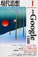 現代思想 2011.1 特集:Googleの思想