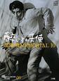 黒澤明 MEMORIAL10 酔いどれ天使 DVDブック (9)