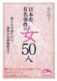 日本史有名事件の女50人 推古女帝誕生から薩摩お由羅騒動まで