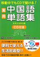 実用 中国語 単語集 CD付き 移動中でもCDで聞ける!