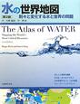 水の世界地図<第2版> 刻々と変化する水と世界の問題