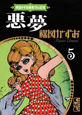 楳図かずお画業55th記念 少女フレンド/少年マガジン オリジナル版作品集 悪夢 (5)