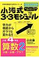 小河式 3・3モジュール 小学4年生 算数2 少数・分数・グラフ 未来を創造する学力シリーズ