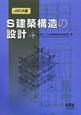 S建築構造の設計<JSCA版>