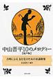 中山晋平10のメロディー<混声版> 合唱によるおとなのための童謡曲集