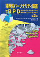 境界性パーソナリティ障害=BPD<第2版> はれものにさわるような毎日をすごしている方々へ