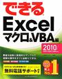 できるExcel マクロ&VBA編 2010/2007/2003/2002対応