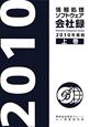 情報処理・ソフトウェア会社録 2010