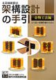 架構設計の手引 金物工法編 木造軸組構法